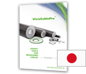 Product brochure VisioCablePro® in Japanese