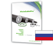 Product brochure VisioCablePro® in Russian